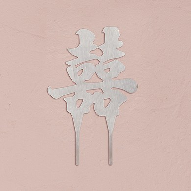 Traditional Script Brushed Silver Asian Double Happiness Wedding Cake Topper